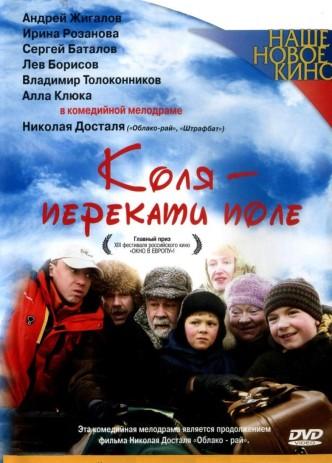 Коля – Перекати поле / Kolya – Perekati pole (2005): постер