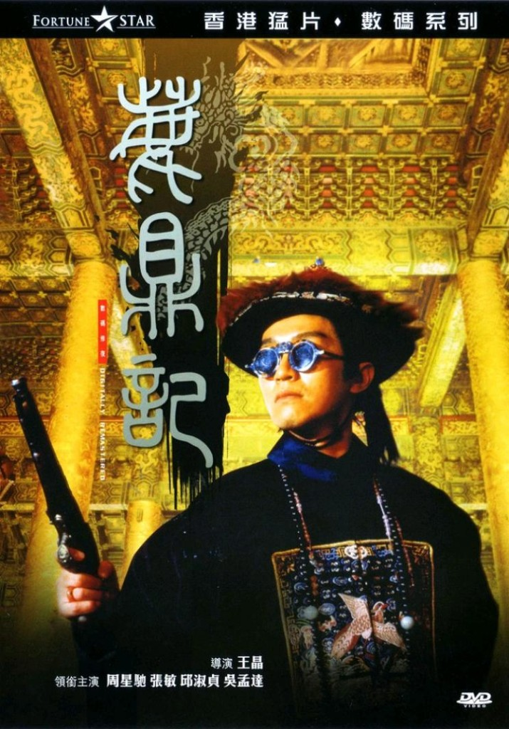 Королевский бродяга / Lu ding ji / Royal Tramp (1992): постер