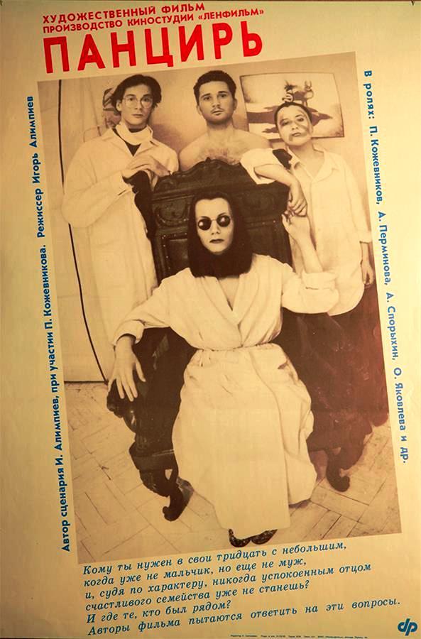 Панцирь / Pancir (1990): постер