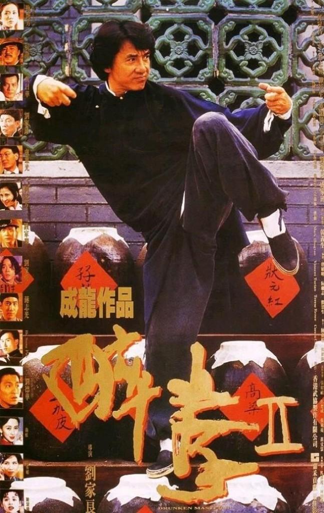 Пьяный мастер 2 / Jui kuen II / Drunken Master II (1994): постер