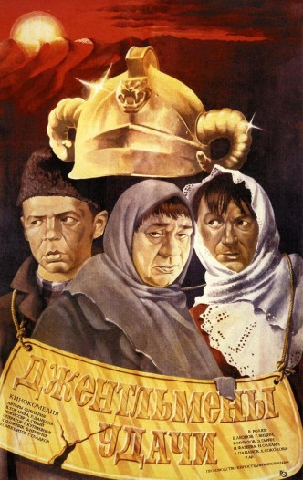 Джентльмены удачи / Dzhentlmeny udachi (1971): постер