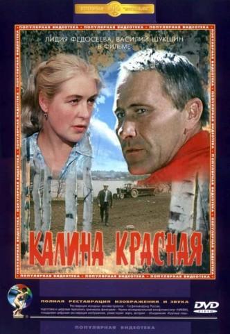 Калина красная / Kalina krasnaya (1974): постер