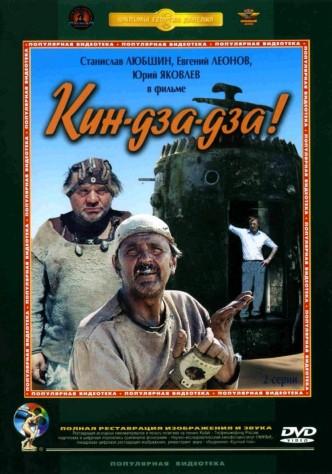 Кин-дза-дза! / Kin-dza-dza! (1986): постер