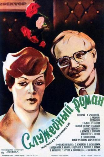 Служебный роман / Sluzhebnyy roman (1977): кадр из фильма
