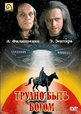 Трудно быть богом / Trudno byt' bogom / Es ist nicht leicht ein Gott zu sein (1989): постер