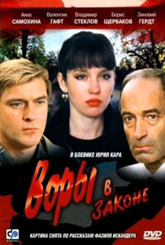 Воры в законе / Vory v zakone (1988): постер