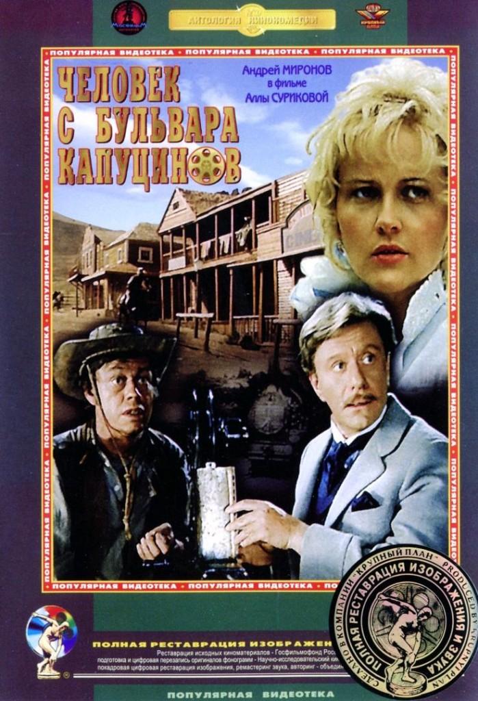 Человек с бульвара Капуцинов / Chelovek s bulvara Kaputsinov (1987): постер