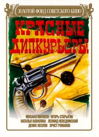 Красные дипкурьеры / Krasnye dipkurery (1977): постер
