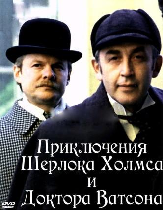 Шерлок Холмс и доктор Ватсон: Знакомство / Sherlok Kholms i doktor Vatson: Znakomstvo (1979): постер