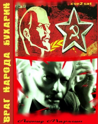 Враг народа – Бухарин / Vrag naroda – Bukharin (1991): постер