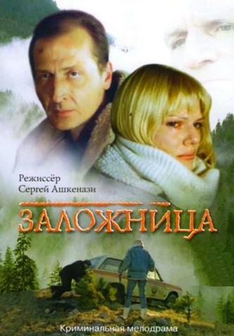 Заложница / Zalozhnitsa (1990): постер