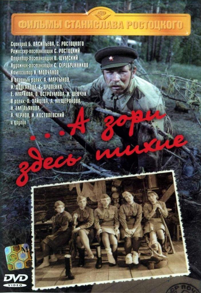 А зори здесь тихие / A zori zdes tikhie (1972): постер