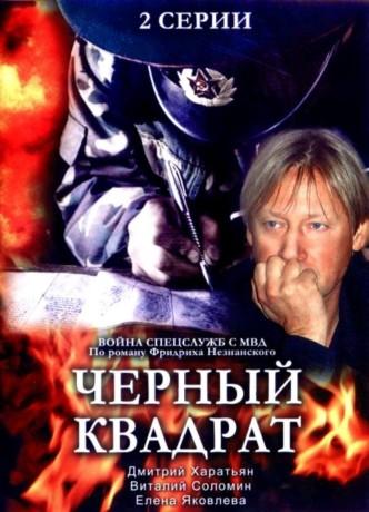 Чёрный квадрат / Chyornyy kvadrat (1993): постер