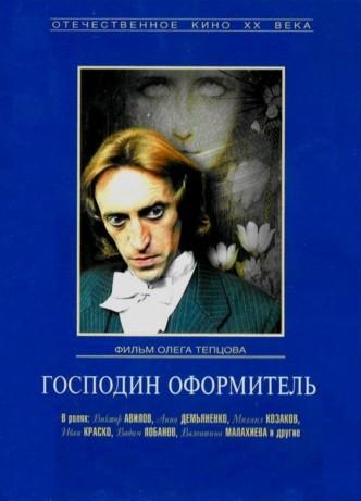 Господин оформитель / Gospodin oformitel (1987): постер