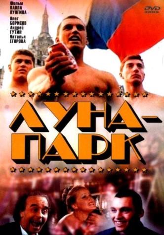 Луна-парк / Luna-park / Luna Park (1992): постер