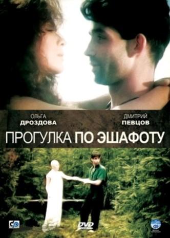 Прогулка по эшафоту / Progulka po eshafotu (1992): постер