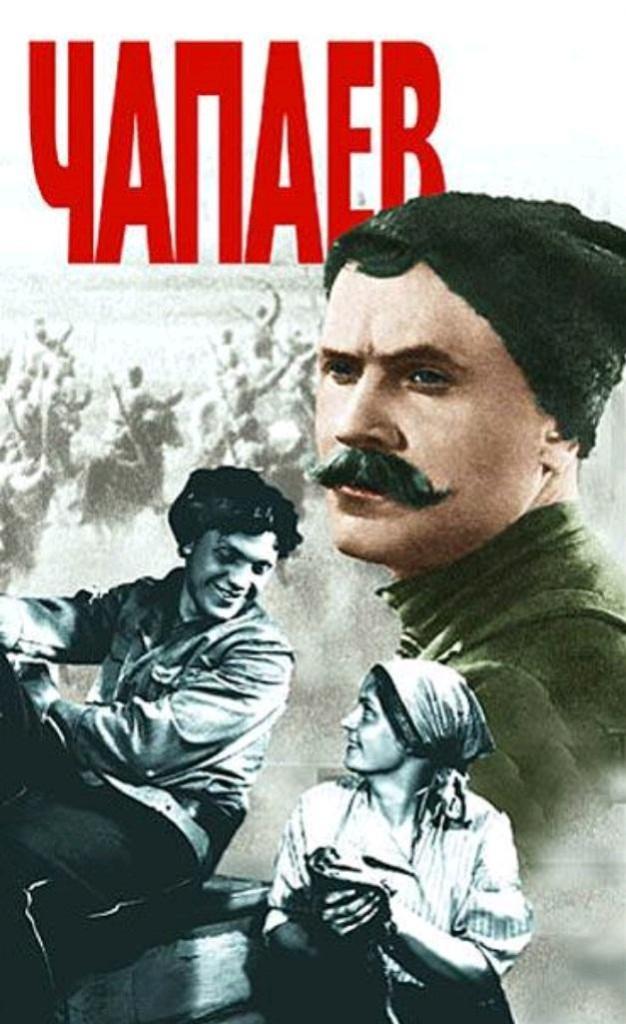 Чапаев / Chapaev (1934): постер