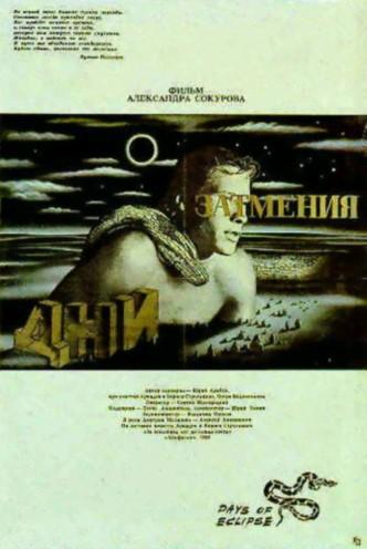 Дни затмения / Dni zatmeniya (1988): постер