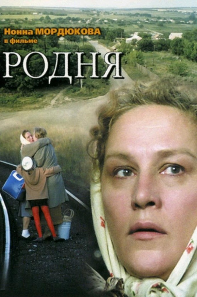 Родня / Rodnya (1982): постер