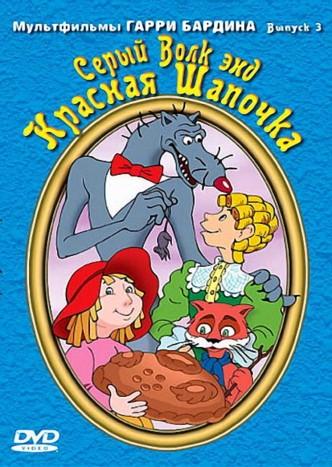 Серый волк энд Красная шапочка / Seryy Volk end Krasnaya Shapochka (1990): постер