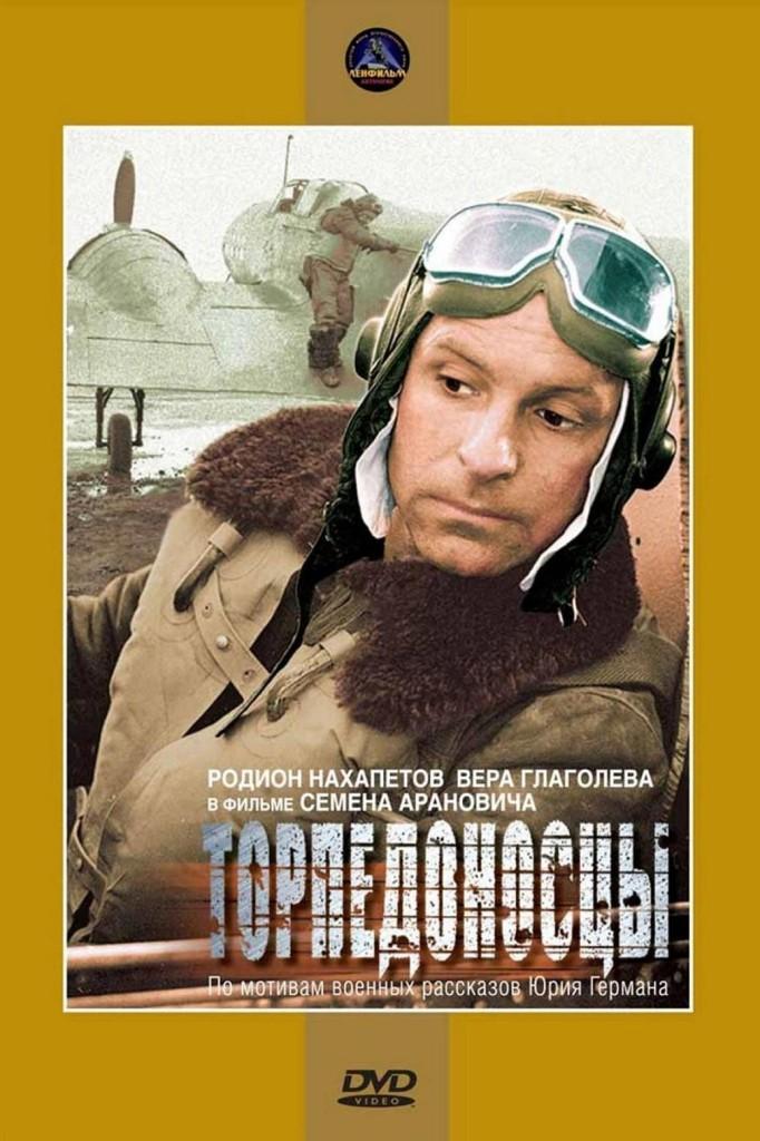 Торпедоносцы / Torpedonostsy (1983): постер