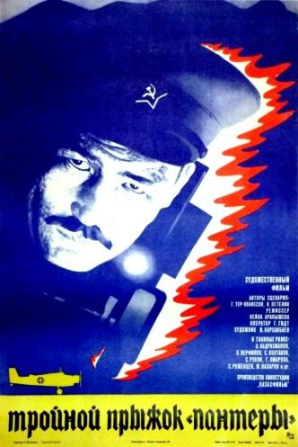 Тройной прыжок «Пантеры» / Troynoy pryzhok 'Pantery' (1986): постер