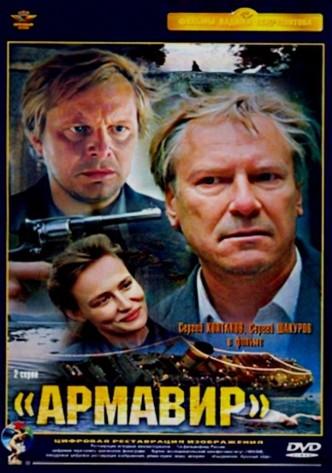 Армавир / Armavir (1991): постер