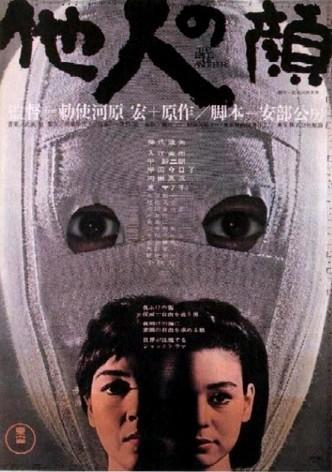 Чужое лицо / Tanin no kao (1966): постер