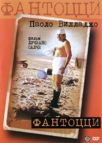Фантоцци / Fantozzi (1975): постер