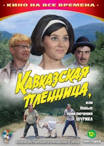 Кавказская пленница, или Новые приключения Шурика / Kavkazskaya plennitsa, ili Novye priklyucheniya Shurika (1967): постер