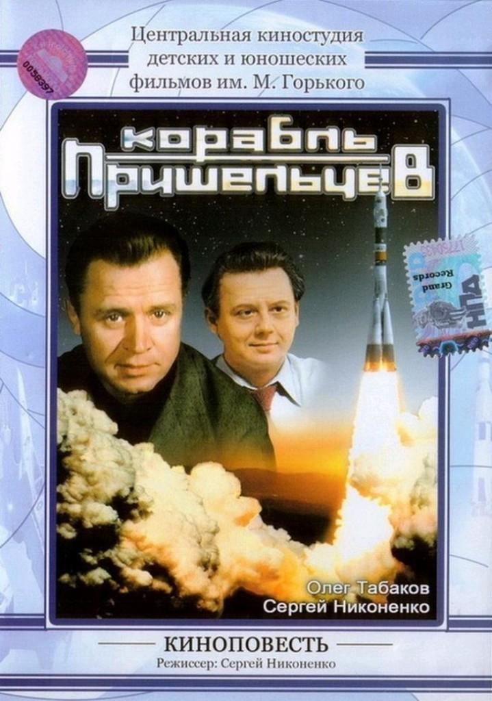 Корабль пришельцев / Korabl prisheltsev (1985): постер