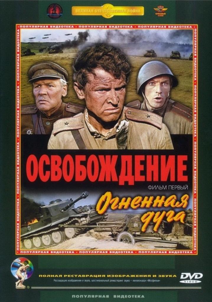 Освобождение: Огненная дуга / Osvobozhdenie: Ognennaya duga (1969): постер