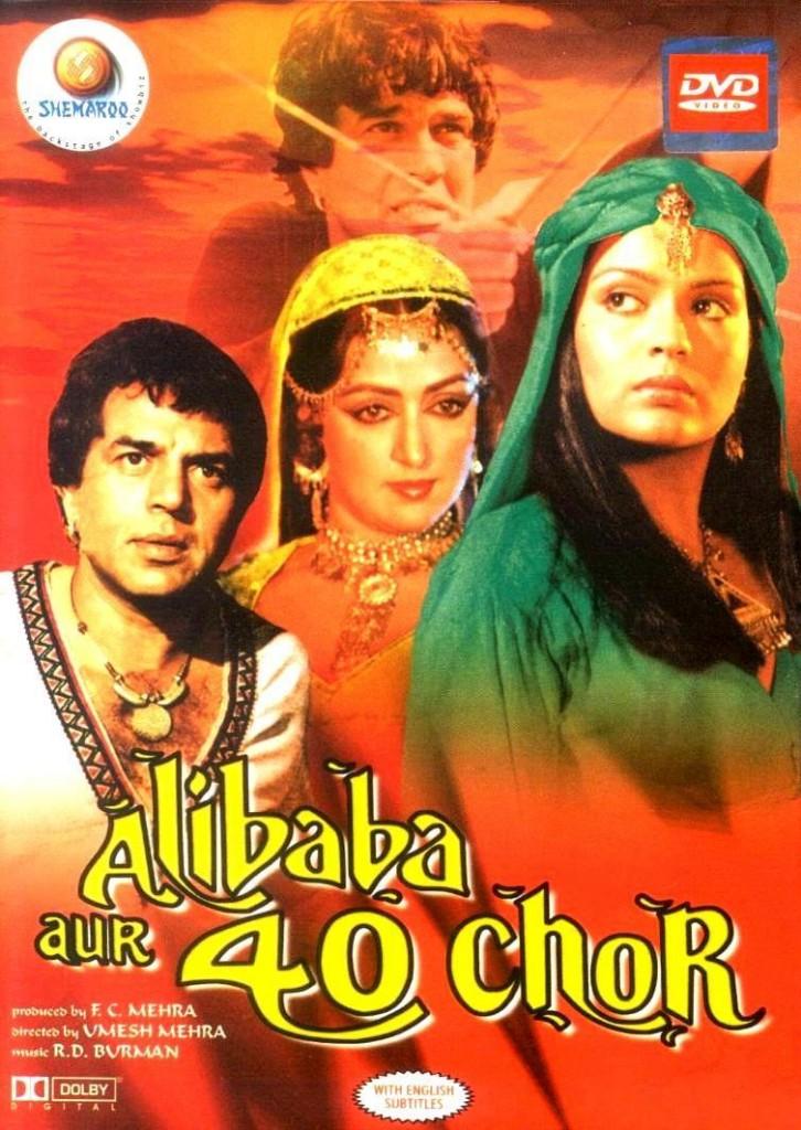 Приключения Али-Бабы и сорока разбойников / Alibaba Aur 40 Chor (1979): постер