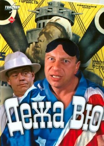 Дежа вю / Deja vu / Dezha vyu (1990): постер
