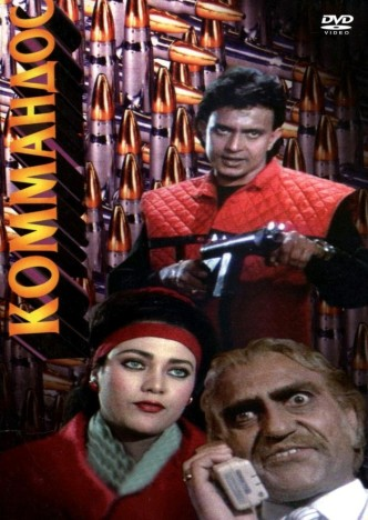 Коммандос / Commando (1988): постер