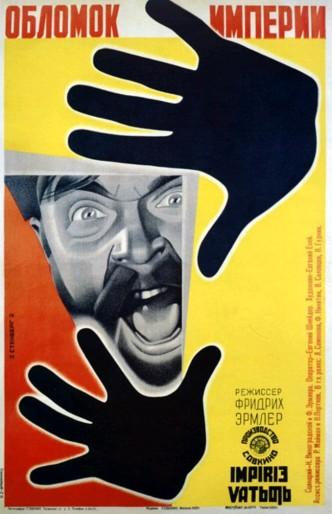 Обломок империи / Oblomok imperii (1929): постер