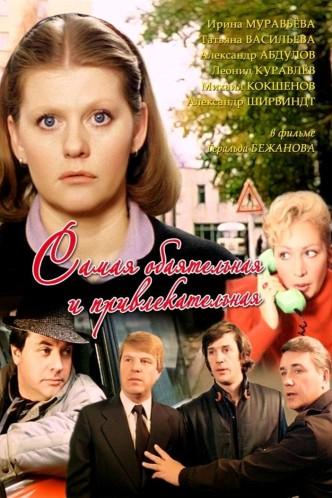 Самая обаятельная и привлекательная / Samaya obayatelnaya i privlekatelnaya (1985): постер