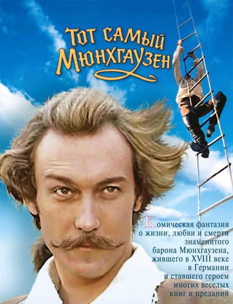 Тот самый Мюнхгаузен / Tot samyy Myunkhgauzen (1979) (ТВ): постер
