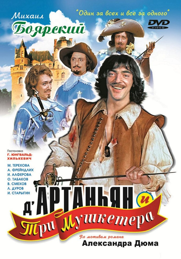 Д'Артаньян и три мушкетёра / D'Artanyan i tri mushketyora (1979) (мини-сериал): постер