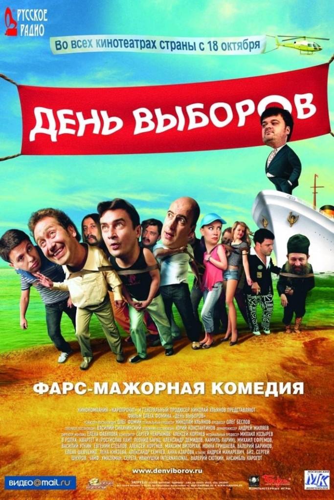 День выборов / Den vyborov (2007): постер