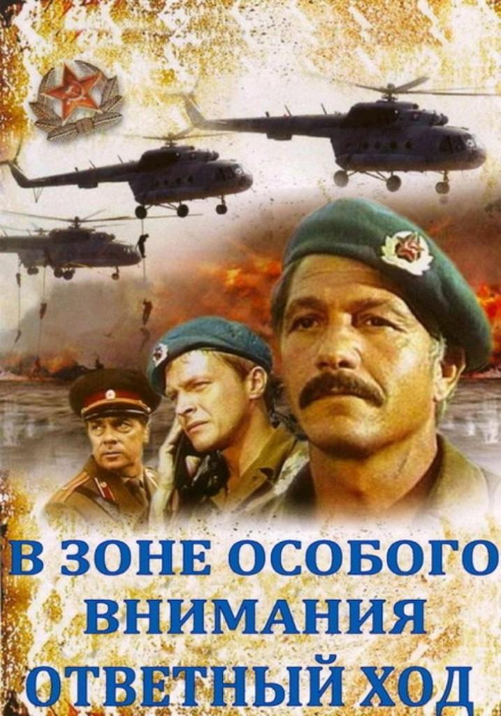 Ответный ход / Otvetnyy khod (1981): постер