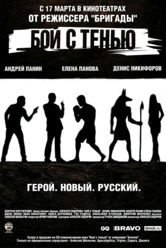 Бой с тенью / Boy s tenyu (2005): постер