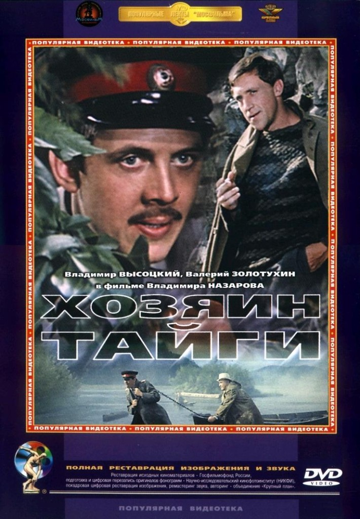 Хозяин тайги / Khozyain taygi (1968): постер
