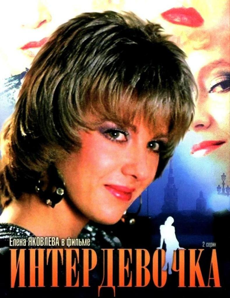 Интердевочка / Interdevochka / Interdevočka (1989): постер