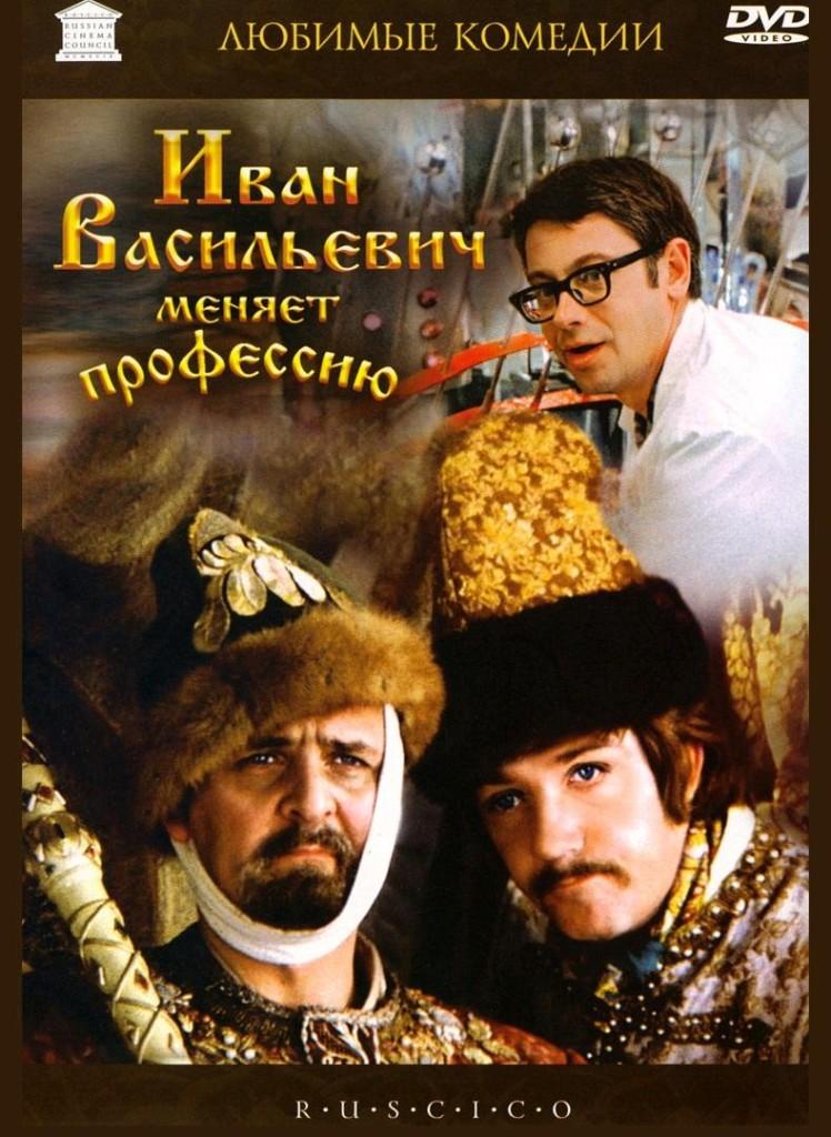 Иван Васильевич меняет профессию / Ivan Vasilevich menyaet professiyu (1973): постер