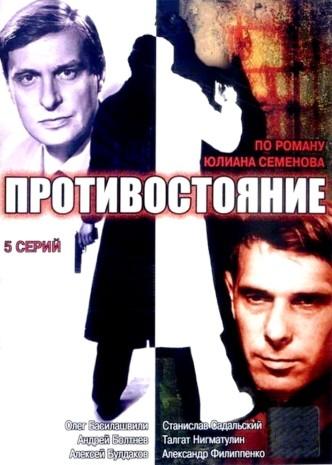 Противостояние / Protivostoyanie (1985) (мини-сериал): постер