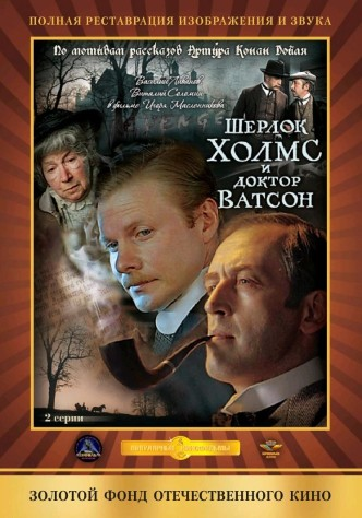 Шерлок Холмс и доктор Ватсон: Кровавая надпись / Sherlok Kholms i doktor Vatson: Krovavaya nadpis (1979) (ТВ): постер