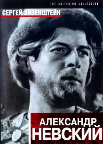 Александр Невский / Aleksandr Nevskiy (1938): постер