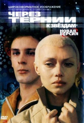 Через тернии к звёздам / Cherez ternii k zvyozdam (1981): постер