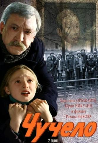 Чучело / Chuchelo (1984): постер